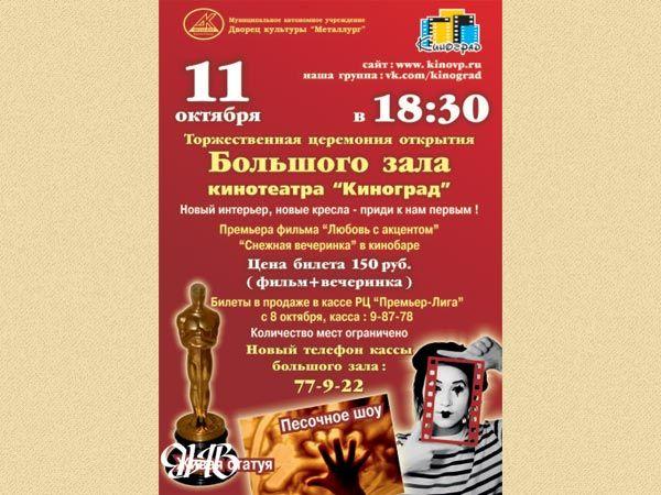 Песочное шоу на открытии большого зала в кинотеатре «Киноград».