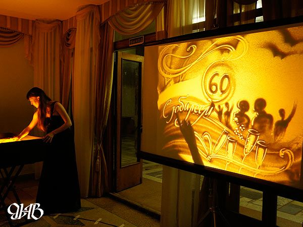 Шоу песочной анимации на юбилее в Нижнем Тагиле