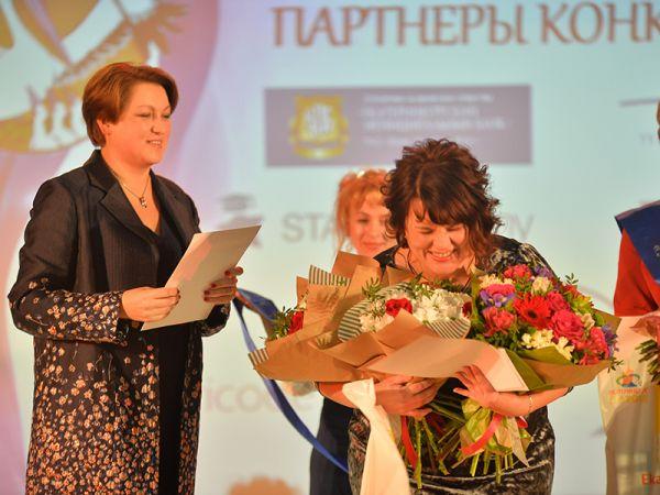«Учитель года-2018» в Екатеринбурге.