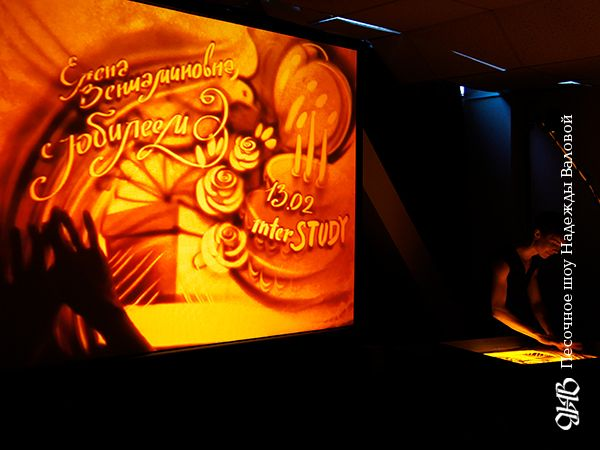Песочное шоу на юбилее в компании «Итерстади».