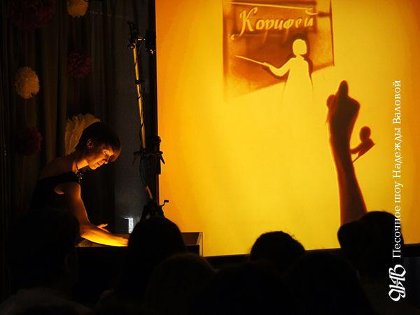 Песочное шоу для гимназии «Корифей» в Екатеринбурге.