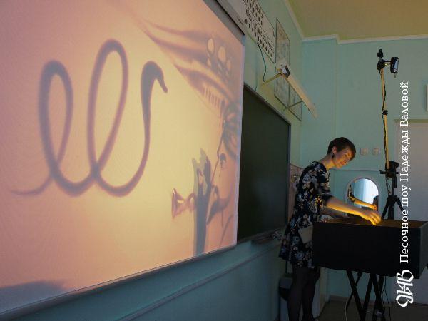 Песочное шоу в екатеринбургской школе.